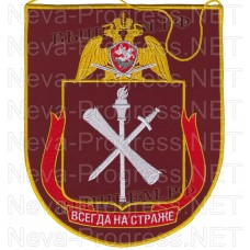 Pennant with embroidery Research center of strategic studies of the Federal service of national guard troops of the Russian Federation