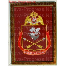 Painting with embroidery (in a frame) Siberian district troops of the National guard, Regardie, national guard RF (von MOSS, maroon, olive, or black)