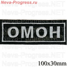 The patch on the chest OMON (Detachment of mobile special purpose) Regardie (size 100 mm X 30 mm)