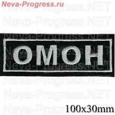 Нашивка на грудь ОМОН (Отряд мобильный особого назначения) Росгвардии (размер 100 мм Х 30 мм)