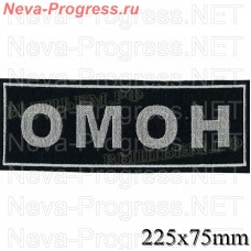 Patch on back OMON (Detachment of mobile special purpose) Regardie (size 225 mm X 75 mm)