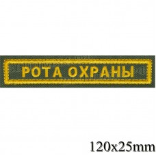 Patch pocket GUARD COMPANY sample 2018 Regardie (black background) size choose in options).