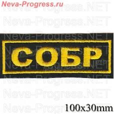 Нашивка на грудь СОБР Росгвардии (размер 100 мм Х 30 мм)