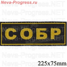 Нашивка на спину СОБР Росгвардии (размер 225 мм Х 75 мм)