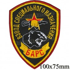 "Patch Platoon of special purpose ""bars"" of national guard troops of the Russian Federation (the background of MOSS, maroon, olive, or black)"
