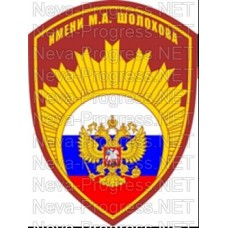 Patch of FSEE Moscow Presidential cadet school named after M. A. Sholokhov VNG of the Russian Federation (white background, blue, MOSS, maroon, olive, or black)