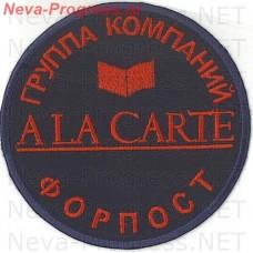 Нашивка ALA Carte Группа компаний Форпост