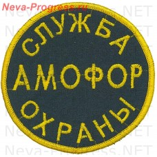Patch security guard Amafor