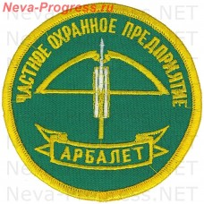 Patch private security company Crossbow