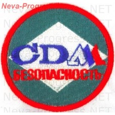 Patch private security company (PSC) CDM Safety