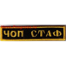 Badge on the chest by a private security company (PSC) Staf