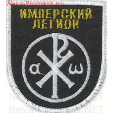 Patch Imerskoe Legion