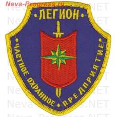 Нашивка частное охранное предприятие (ЧОП) Легион