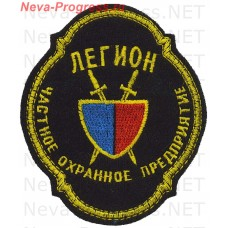 Patch private security company (PSC) Legion