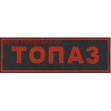The patch on the back of TOPAZ