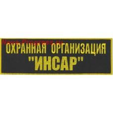 """Нашивка на спину Охранная организация """"ИНСАР"""""""