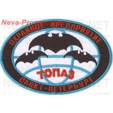 Нашивка ОП Топаз Санкт-Петербург (в черном овале, на белом фоне)