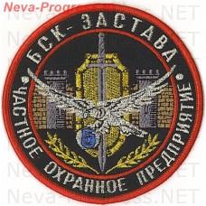 Patch private security company (PSC) BSK-Zastava