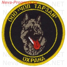 Patch, OOO private security company (PSC) Tarzan protection