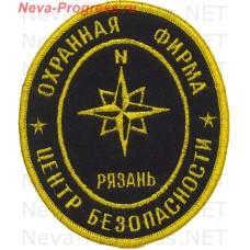 Нашивка ОФ Центр Безопасности Рязань