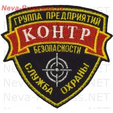 Patch GP Circuit security service security