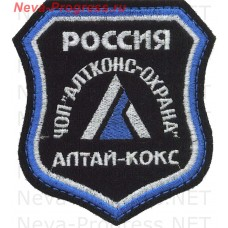 Patch private security company (chop), Altcons-Protection of Altai coke