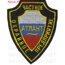 Нашивка частное охранное предприятие (ЧОП) Атлант (фон - Российский триколор)