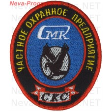 Patch private security company (PSC) SCS QMS
