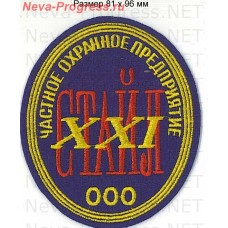Patch, OOO private security company (PSC) style 21