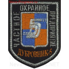 Patch private security company (PSC) Dubrovnik-5