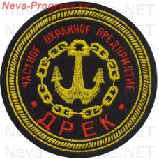 Patch private security company (PSC) Grapnel