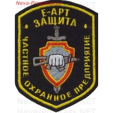 Нашивка частное охранное предприятие (ЧОП) Е-Арт Защита