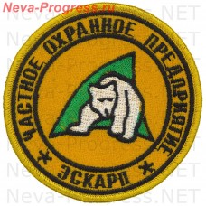 Patch private security company (PSC) Eskarp