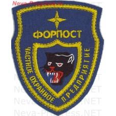 Нашивка частное охранное предприятие (ЧОП) Форпост