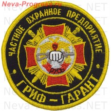 Patch private security company (PSC) Grif-Garant