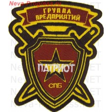 Patch GP Patriot SPb