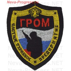 Patch private security company (PSC) Thunder