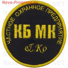 Patch private security company (PSC) KB MK