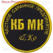 Нашивка частное охранное предприятие (ЧОП) КБ МК