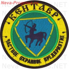 Patch private security company (chop) a centaur