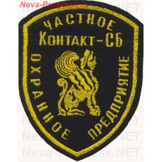 Patch private security company (PSC) Contact SB