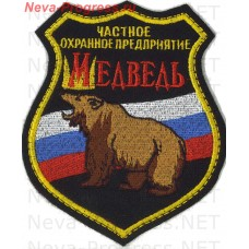 Patch private security company (PSC) Bear