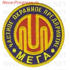 Нашивка частное охранное предприятие (ЧОП) МЕГА