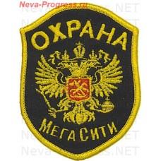 Patch SECURITY MEGA city