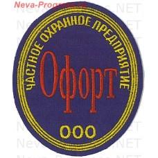 Нашивка ООО частное охранное предприятие (ЧОП) Офорт