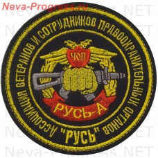 "Patch private security company (chop), Avispa ""Rus"" Rus-"