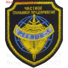 Patch private security company (PSC) Region-1