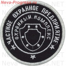 Нашивка частное охранное предприятие (ЧОП) Охранный комплекс