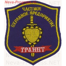 Patch private security company (PSC) Granite