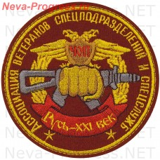 Patch private security company (chop) the Association of veterans of SIS Russia 21st century
